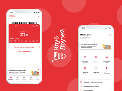 Friends Club. Loyalty app for customers of grocery stores logo vector illustration branding design ux ui ios mobile app