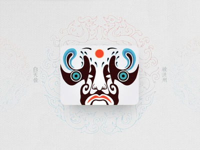 Chinese Opera Faces-12 illustration traditional opera chinese opera faces theatrical mask chinese culture china