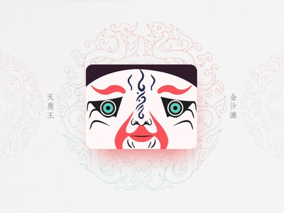 Chinese Opera Faces-25 traditional opera chinese opera faces theatrical mask chinese culture china illustration