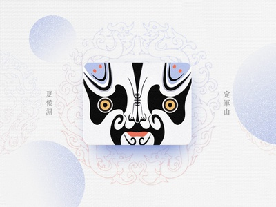 Chinese Opera Faces-27 traditional opera chinese opera faces theatrical mask chinese culture china illustration