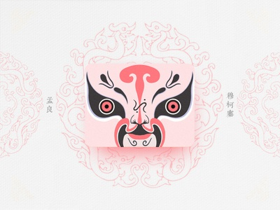 Chinese Opera Faces-31 traditional opera chinese opera faces theatrical mask chinese culture china illustration