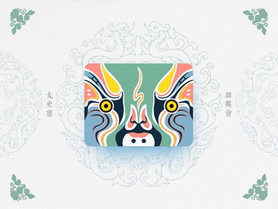 Chinese Opera Faces-34 traditional opera chinese opera faces theatrical mask chinese culture china illustration