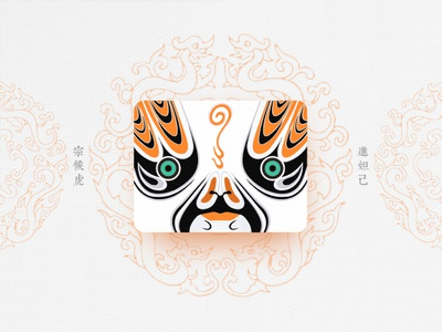 Chinese Opera Faces-40 traditional opera chinese opera faces theatrical mask chinese culture china illustration
