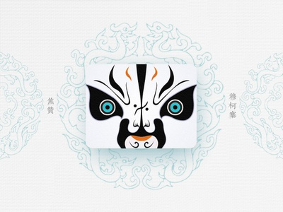 Chinese Opera Faces-44 traditional opera chinese opera faces theatrical mask chinese culture china illustration