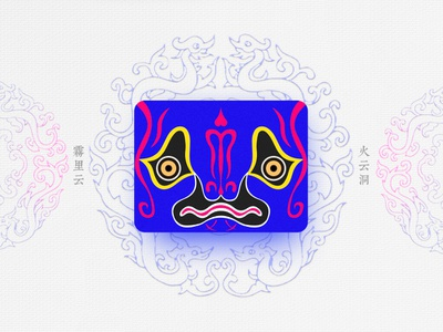 Chinese Opera Faces-77 china chinese culture traditional opera chinese opera faces theatrical mask illustration