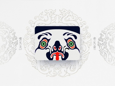 Chinese Opera Faces-87