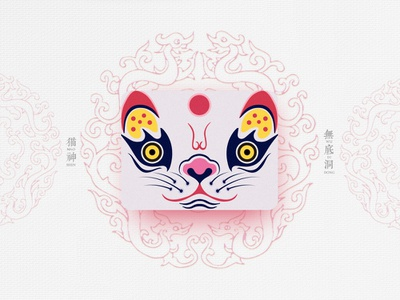 Chinese Opera Faces-89 china chinese culture chinese opera faces theatrical mask traditional opera illustration