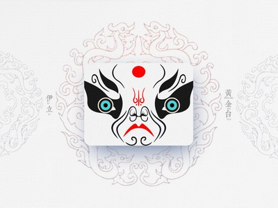 Chinese Opera Faces-99