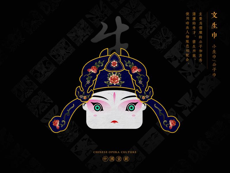 JIANG JIANG CAI-106 china chinese culture chinese opera faces traditional opera theatrical mask illustration