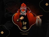 Zhong Kui-Chinese Peking Opera