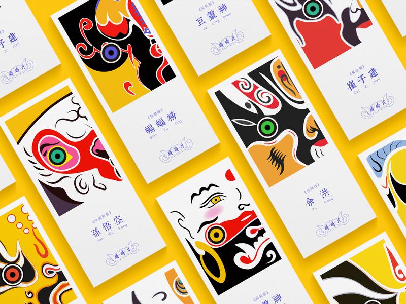 JIANG JIANG CAI-118 中国 中国戏曲面孔 chinese peking opera theatrical mask traditional opera illustration china chinese culture chinese opera faces