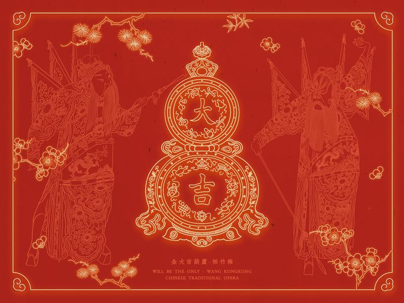 JIANG JIANG CAI-120 design chinese peking opera theatrical mask 中国 中国戏曲面孔 traditional opera china chinese opera faces chinese culture illustration
