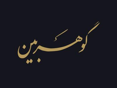 Goharbin Jewellery Store (Farsi Logo) diamond jewellery jewel tehran iran luxury persian farsi logo