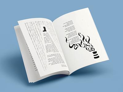 Poem Booklet Design booklet design booklet design typogaphy poems illustration