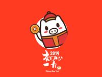 the Year of the Pig1