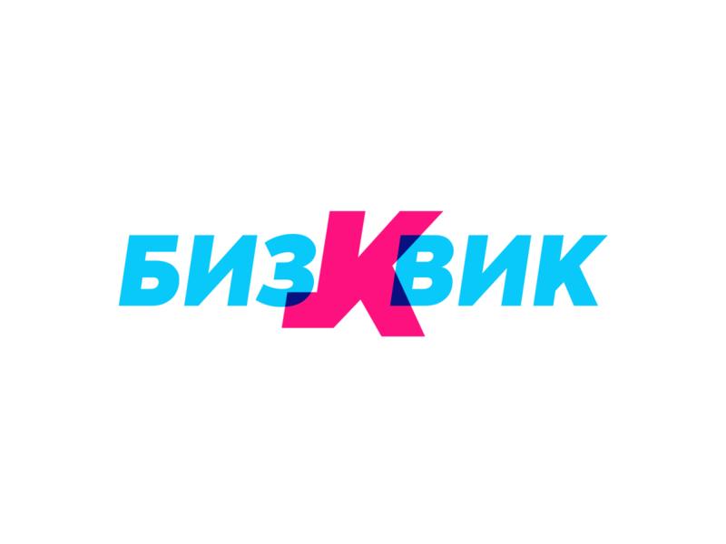 BizQuick (Business Quick) • Logotype russian typography logo logotype illustration design