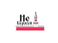 Не Буржуй • Logotype