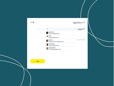 Share Link UI Design arabic dailyui design uiux