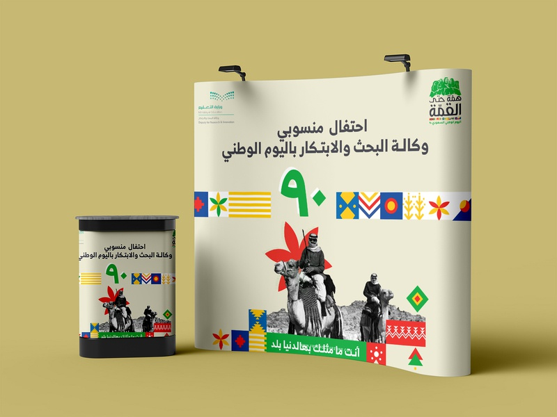 Popup | Saudi National Day 2020 | 3x2mtrs(274x230cm) branding illustration typography logo desk trend popup