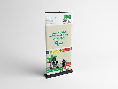 Rollup | Saudi National Day 2020 trend rollup saudi branding