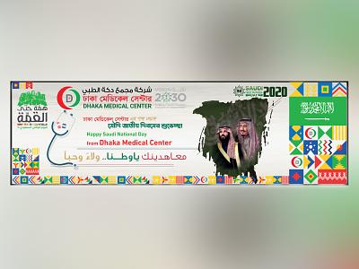 90th Saudi National Day 2020 branding saudi trend banner typography logo illustration ux design