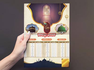 Ramadan Calendar 2021 eid ramadan 2021 calendar
