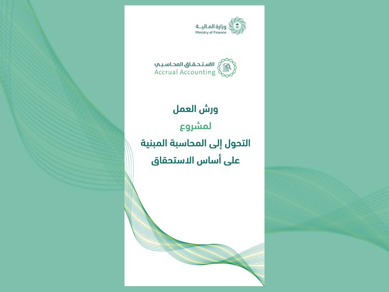 Rollup For Saudi Buyer saudi arabia branding illustration green web creative rollup banner