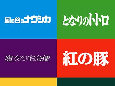 Studio Ghibli ghibli movies miyazaki porco rosso nausicaa totoro kikis delivery service