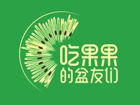 吃果果的盆友们logo设计修定