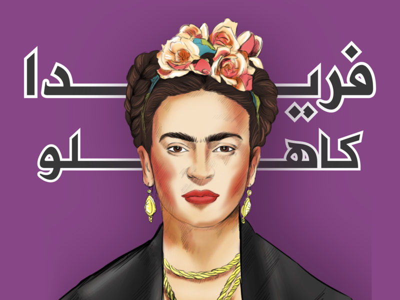 Frida Kahlo graphic drawing branding business card design love logo hello dribbble brand 2018 animation first character illustrator vector design illustration fridakahlo frida frida kahlo