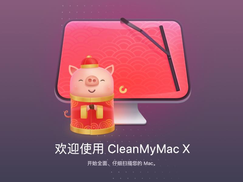 CleanMyMac X  Сhinese New Year Skin skin new year сhinese cleanmymac x