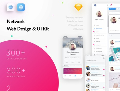 Network Web Design & UI Kit