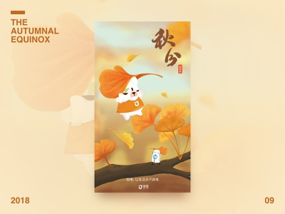 The autumnal equinox illustrations ginkgo leaf dog equinox ankerbox autumn yellow illustration