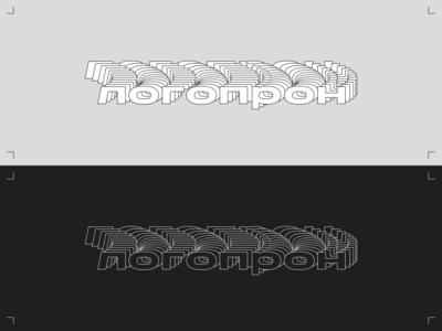 логопрон / logopron trend brutalism spreading poster typography clean logo design illustration identity design branding logopron graphic design