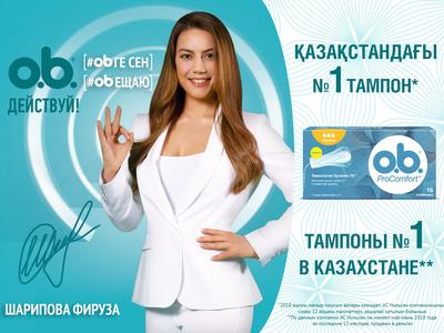 OB Key Visual Kazakhstan