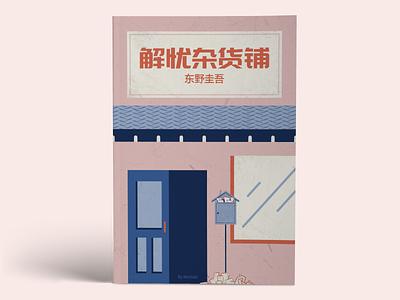 解忧杂货铺 digital design illustration book cover
