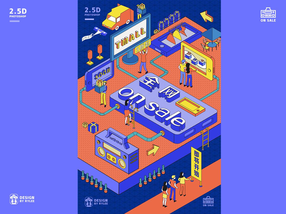 On sale phone cute online shopp building boy design illustraion 2.5d on sale