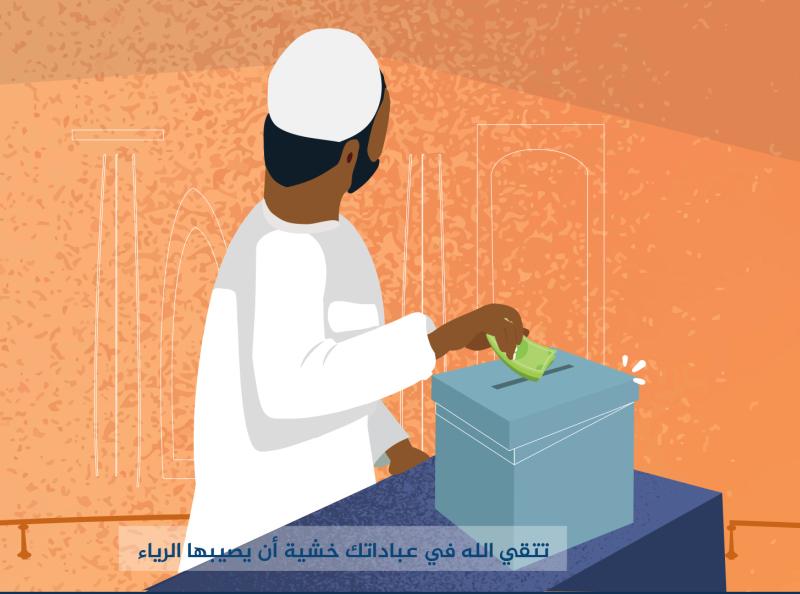 alms صدقة زكاة islamic animation illustrator digitalart draw procreate sketchbook art illustration drawing dole alms charity