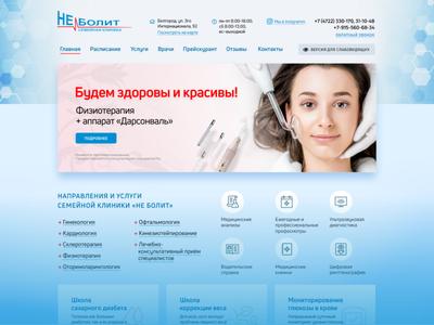 Medical Center Website web russian whitespace white blue bootstrap medicine medical webdesign
