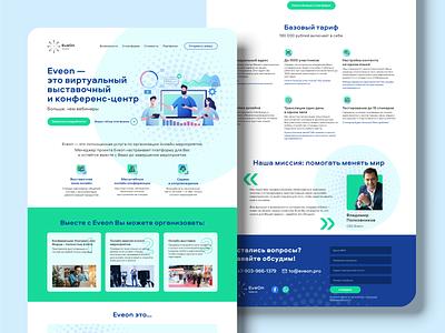 EVEON.PRO WEBSITE tilda landing page webdesign