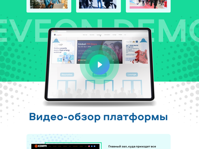 EVEON.PRO — ABOUT VIDEO SCREEN screen tablet video player landing page