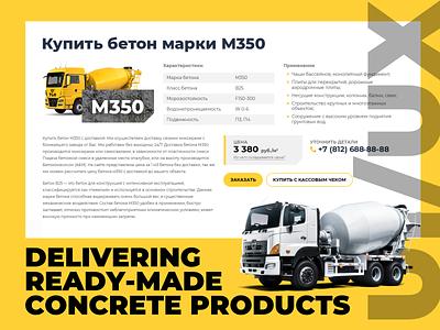 CONCRETE PRODUCTS WEBSITE ux ui concrete web design