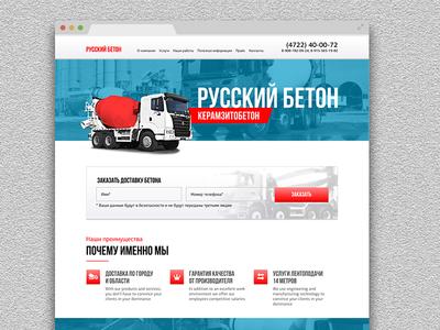 Rusbeton русский бетон web landing concrete rusbeton