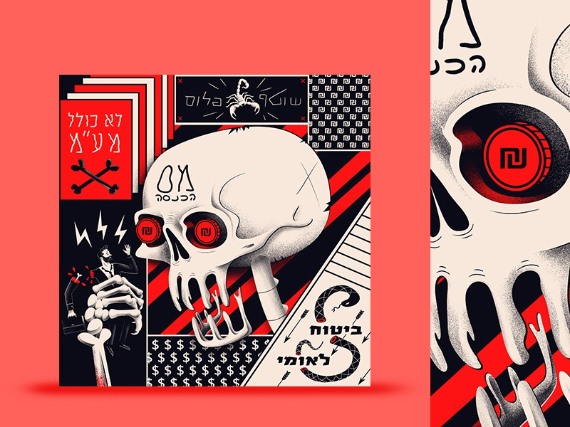 Death & Taxes snake poster illustration skull death print