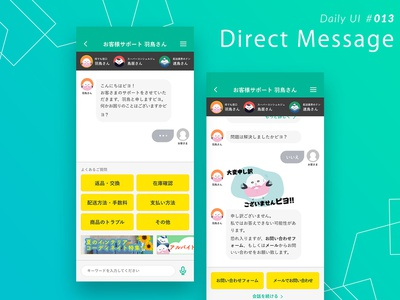 Daily UI #013 Direct Message illustration web ux ui dailyui
