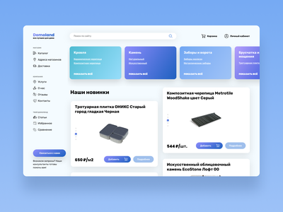 UX/UI concept for an online store store design store landing page landing page design landing minimal ux ui concept art concept design