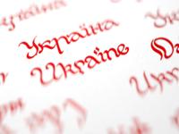 Ukraine diacritic mark