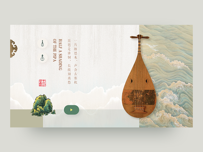 Song of the Pipa music pipa retro art icon style china ui web