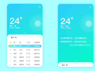 Daily design 18/100-The weather the weather 应用 ui