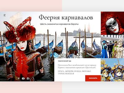 Carnaval webdesigh ui